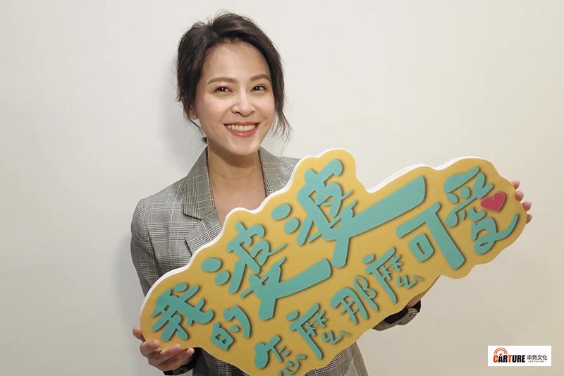 蘇晏霈親錄影片,邀大家支持《我的婆婆怎麼那麼可愛》