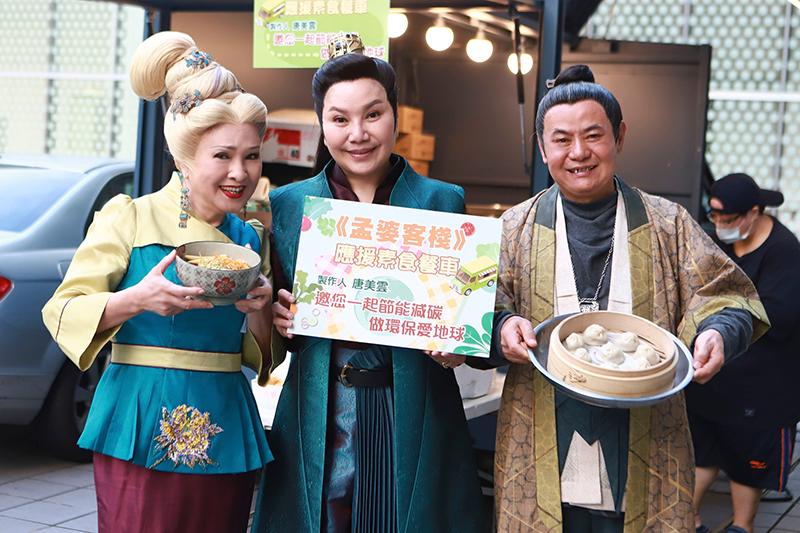 《孟婆客棧》演員(左起)王金鶯、唐美雲、蔡振南開心迎接素食餐車到來。