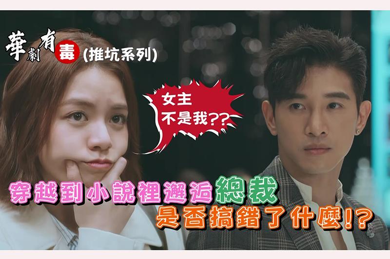 《浪漫輸給你》KUSO華劇有毒完整版搶先看!