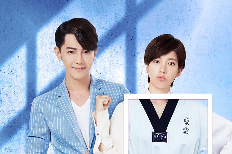 《因為我喜歡你》郭雪芙(右)成跆拳女將,與汪東城(左)譜戀曲。