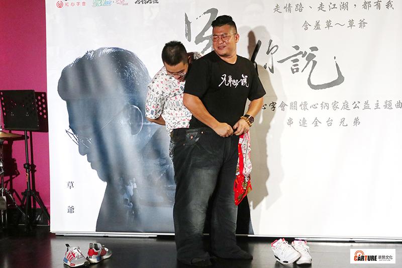 Joeman送上超大尺碼牛仔褲及四角內褲祝賀,兩人還展現同穿一條褲,手足共內褲的兄弟情誼。