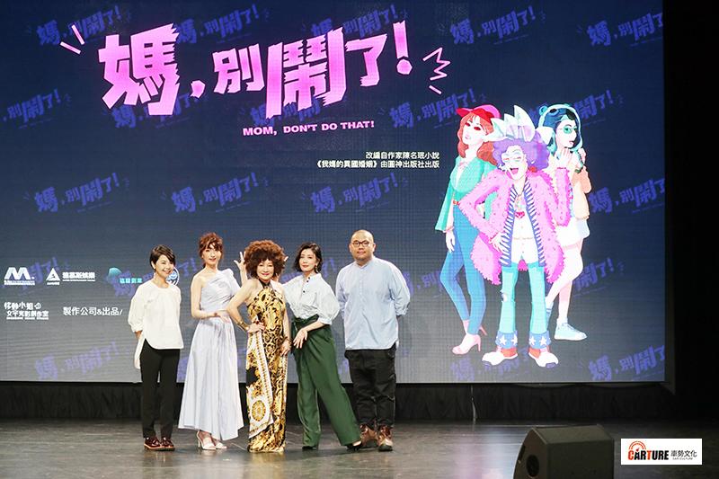 導演陳慧翎(左起)柯佳嬿、比莉、賈靜雯、導演李俊宏出席影集《媽,別鬧了》卡司發布會。