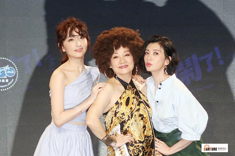 《媽,別鬧了!》演員(左起)柯佳嬿、比莉、賈靜雯。