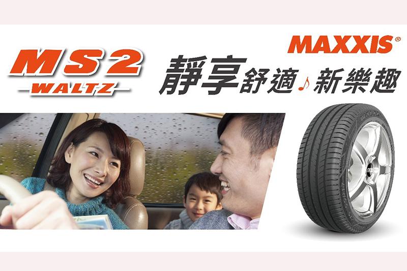 Maxxis MS2舒適靜音轎車胎全新上市。