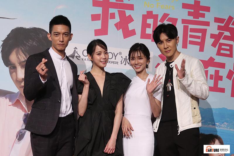 《我的青春沒在怕》舉辦首映會,主要演員(左起)王家梁、程予希、蔡黃汝、唐禹哲。