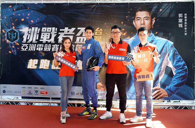 李玉璽擔任「挑戰者盃」台灣隊長,臺灣職業賽車手陳意凡〈右一〉、中華賽車會A級賽車教練王藝傑〈右二〉,以及人氣女賽車手安小蕎〈左一〉分別出任青年組、男子組以及女子組導師