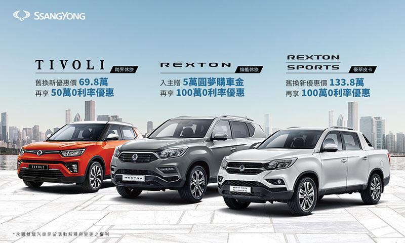 SsangYong提供多項購車優惠,最高享100萬0利率再送5萬圓夢購車金。