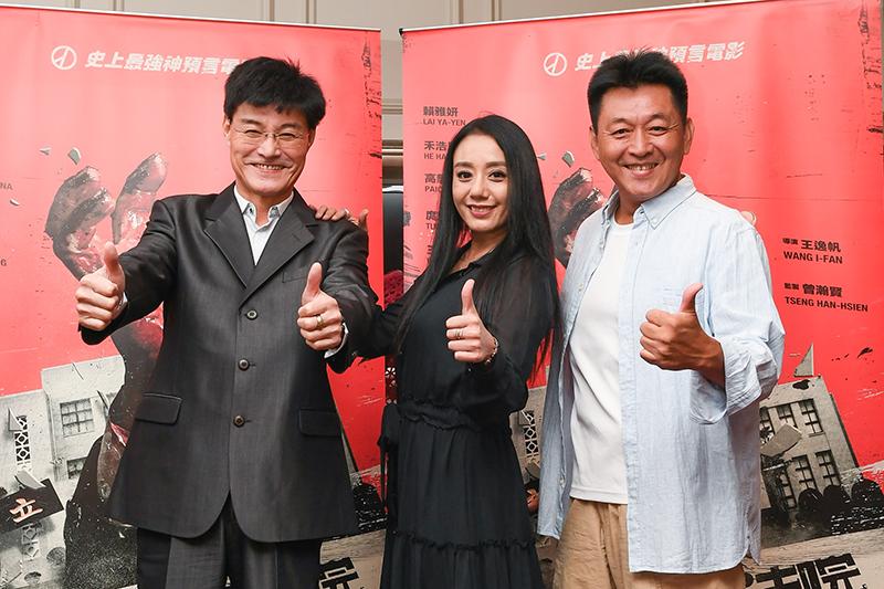 庹宗華(右起)、高慧君、王中皇出席電影《逃出立法院》首映會。(圖:華映娛樂提供)