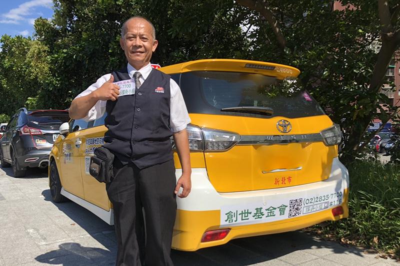 大都會計程車隊與創世基金會公益合作。