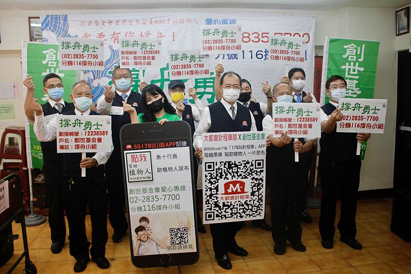 大都會計程車隊林永良總經理(中右)、創世基金會公關社資組李婷婷組長(中左)與8名撐舟勇士合影。
