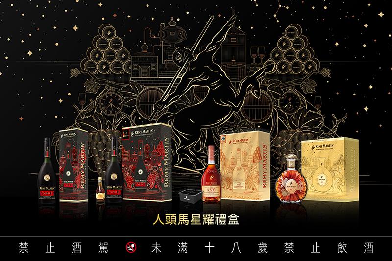 人頭馬推出星耀版禮盒。
