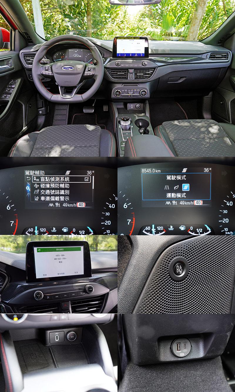 現行Focus上市以來就以豐富配備展現超高C/P值,完整的主動安全配備備受讚賞,前後座皆設有充電座更是對應當前行動裝置普及的充電需求。另有,三款車最完整的動態模式調整功能。