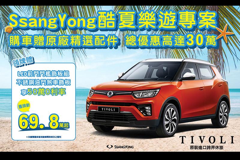 SsangYong於9月份推出「酷夏樂遊專案」,購車贈原廠精選配件,全車系總優惠高達30萬