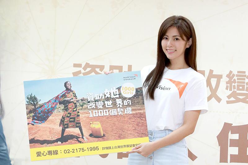 任容萱呼籲社會大眾一起響應,透過每月700元資助弱勢女童(台灣世界展望會提供)