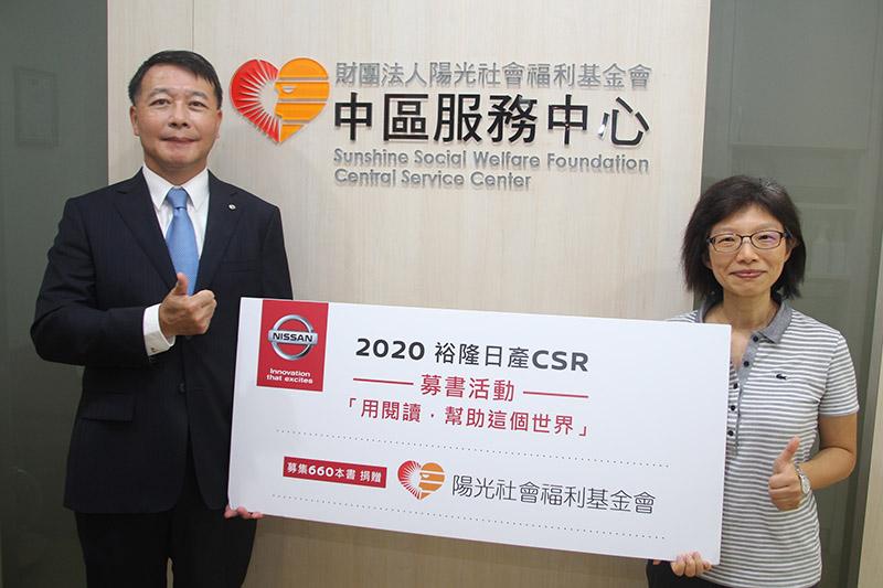 疫情期間,裕隆日產汽車為持續支持社會公益,首次舉辦CSR募書活動「用閱讀,幫助這個世界」,希望能拋磚引玉,召集更多人共襄盛舉。