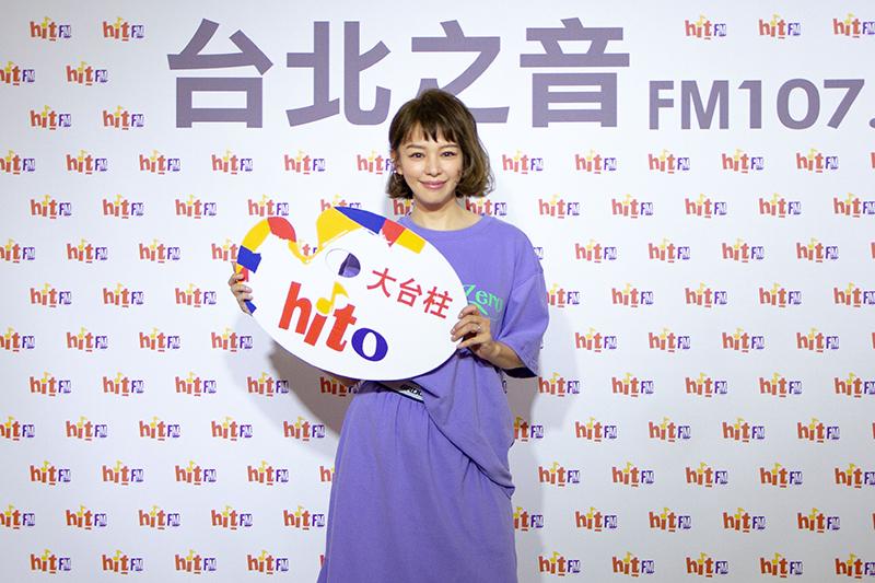 徐若瑄擔任Hit Fm聯播網9月hito大台柱。
