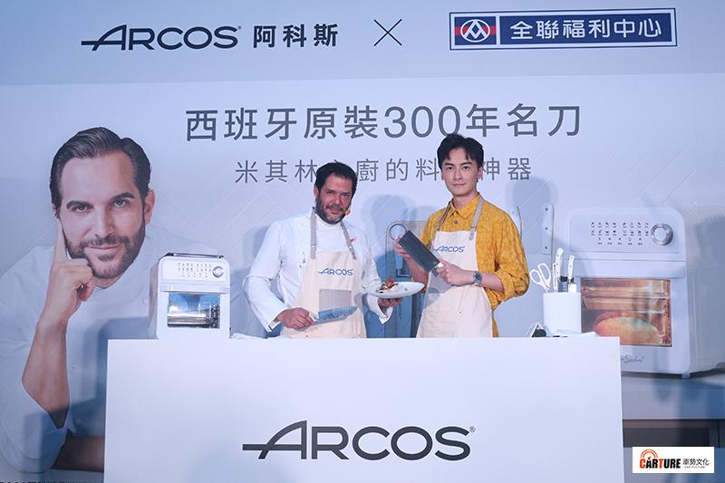 全聯福利中心推出Arcos阿科斯 X Mario Sandoval米其林主廚印花集點換購活動。(左起)米其林二星主廚 – Mario Sandoval 馬力歐·桑多瓦爾、藝人鄭元暢