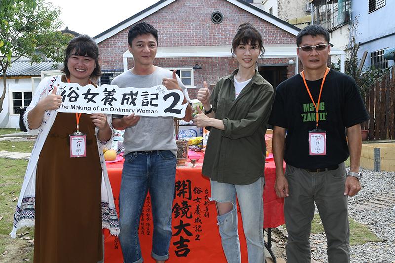 《俗女養成記2》 嚴藝文(左起)、 藍葦華、謝盈萱、陳長綸。