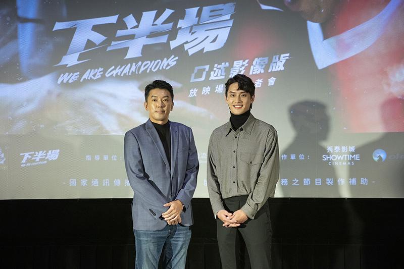 《下半場》演員段鈞豪(左起)、范少勳。