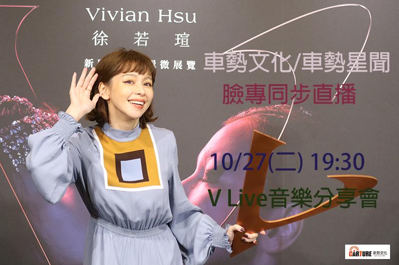 【直播預告】Vivian徐若瑄「V Live音樂分享會」車勢文化/車勢星聞臉專同步直播。