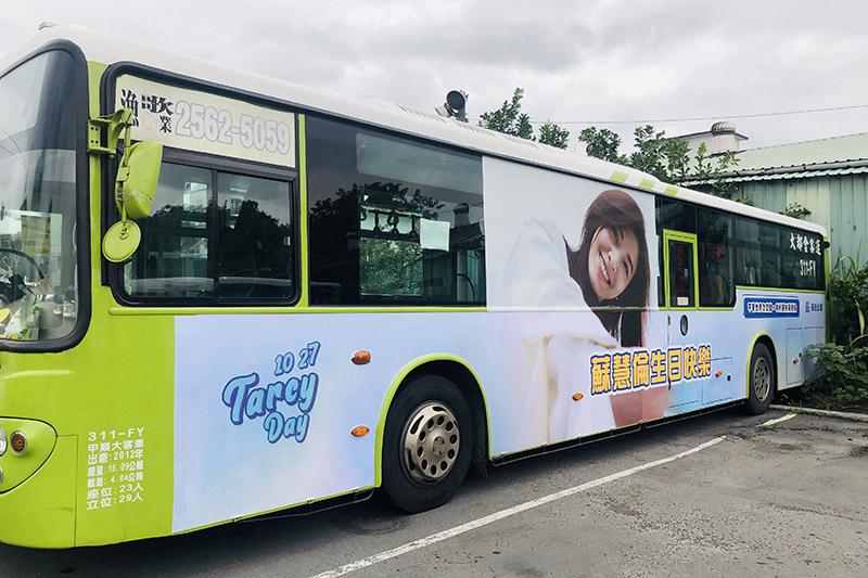 【車勢星聞】蘇慧倫出道30週年的生日,30位歌迷為她買下299公車10台公車廣告慶生。/相信音樂提供