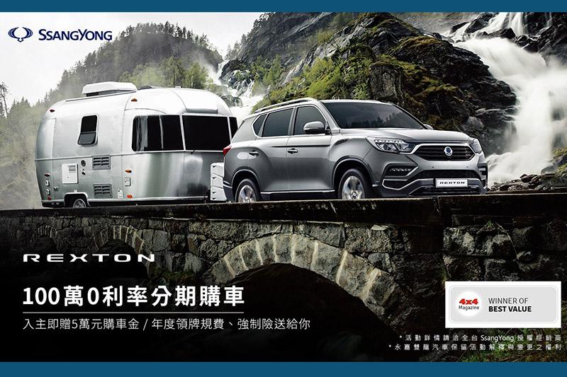 11月入主SsangYong Rexton豪華越野七人座休旅,最高享10萬元購車金優惠。