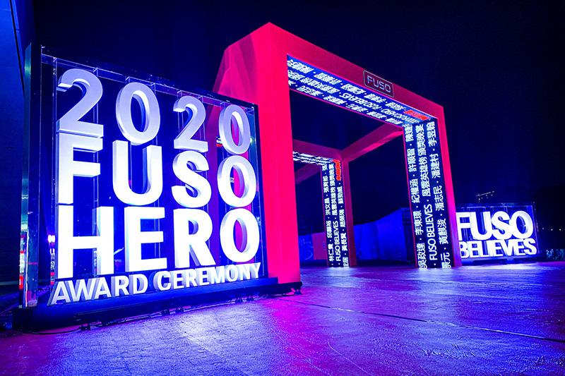 「2020 FUSO HERO風雲英雄榜頒獎晚宴」昨於高雄衛武營藝術文化中心登場。