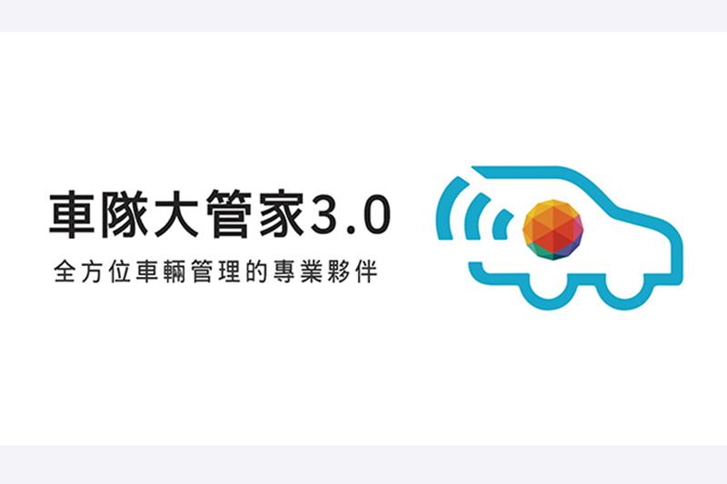 台灣大哥大宣佈與創星物聯合力推出AI車隊管理平台「車隊大管家3.0」。(圖:品牌提供)