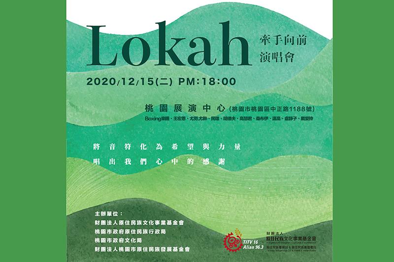 【車勢星聞】《Lokah牽手向前演唱會》將音符化為希望與力量。(圖:原民會提供)
