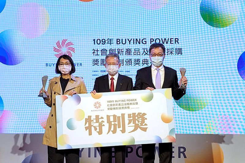在Buying power -社會創新產品及服務採購獎勵頒獎典禮上,裕隆集團由曹中庸副總經理(右一)代表出席受獎
