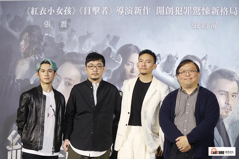 【車勢星聞】電影《緝魂》(左起)林暉閔、導演程偉豪、張震、監製唐在揚。