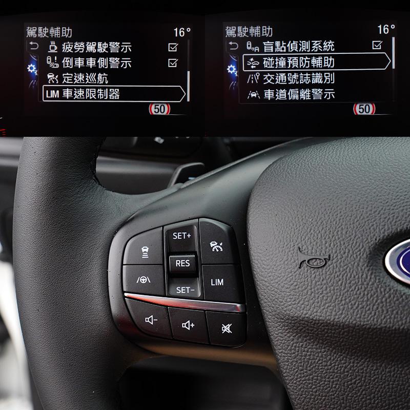 Focus Active同樣搭載Ford Co-Pilot360™全方位智駕科技輔助系統,包含iACC智慧型定速巡航調節系統(任性版專屬),以及ACC Stop & Go全速域定速巡航調節系統(附低速跟車)、LCA車道導正輔助系統(Lane-Centering Assist)、PCA前向碰撞預警系統(Pre-Collision Assist)、AEB全速域輔助煞停系統(附行人/車輛/自行車手偵測)、ESA 閃避轉向輔助系統(Evasive Steering Assist)、TSR道路標誌識別輔助系統等。