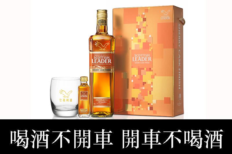 【車勢品酒】仕高利達金雪莉蘇格蘭威士忌新年禮盒 建議售價:450元。(圖:品牌提供)
