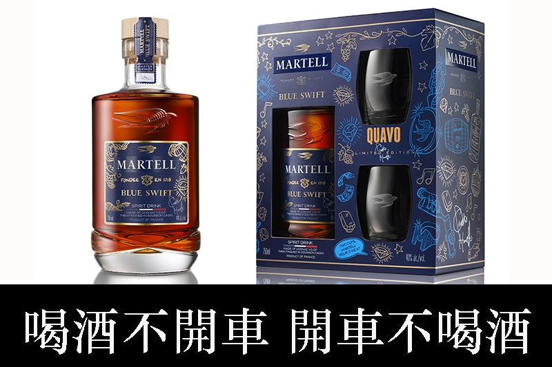 【車勢品酒】馬爹利藍淬燕QUAVO限量版禮盒以美規750ml包裝,搭配兩個藍淬燕雕花威杯,建議售價NT$1,800元。(圖:品牌提供)