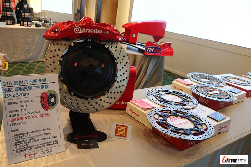 Brembo Racing全浮動勁戰煞車盤發表記者會現場展示真品及仿造品。