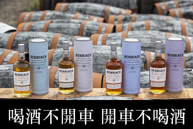 【車勢品酒】全新班瑞克系列酒款超越常規的歷史,1,080元起。(圖:品牌提供)