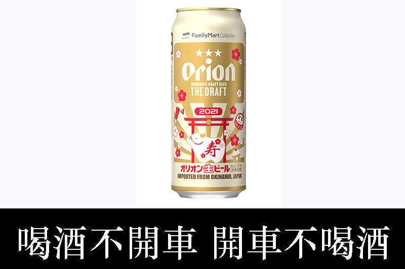 【車勢品酒】沖繩Orion奧利恩生啤酒 – 2021春節過年限定版 NT$79。(圖:品牌提供)