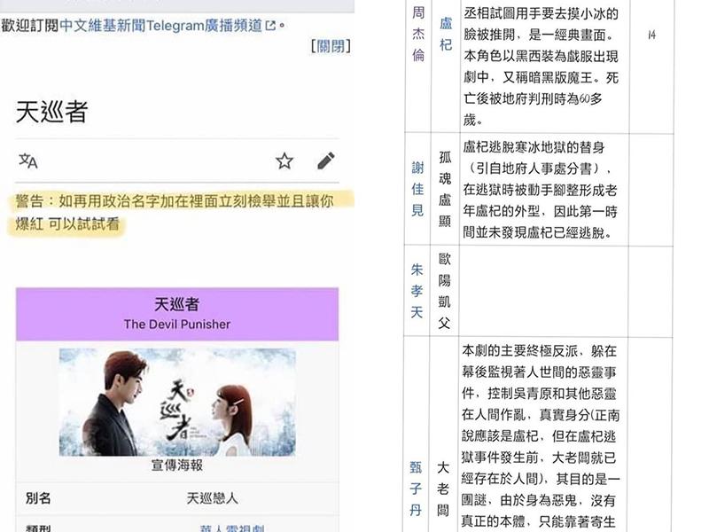 【車勢星聞】有網友腦洞大開,在《天巡者》的維基百科頁面上自編故事。(圖:三立提供)
