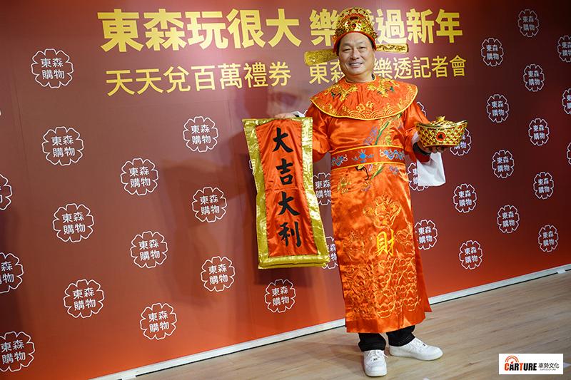 東森購物董事長王令麟宣布舉辦《東森玩很大★樂透過新年》東森幣樂透活動。