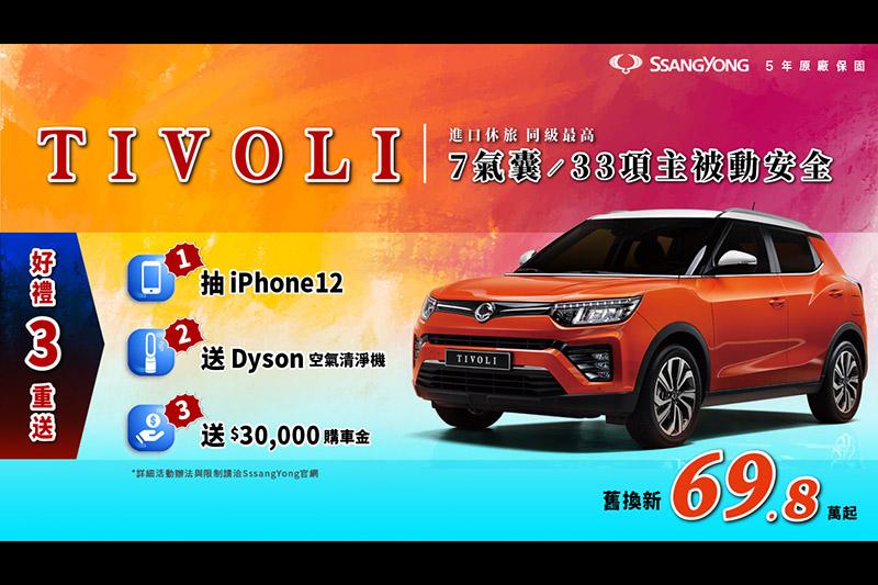 2月底前試乘SsangYong Tivoli進口跨界休旅抽iPhone12,入主Tivoli旗艦車型再送Dyson空氣清淨機、3萬元購車金。