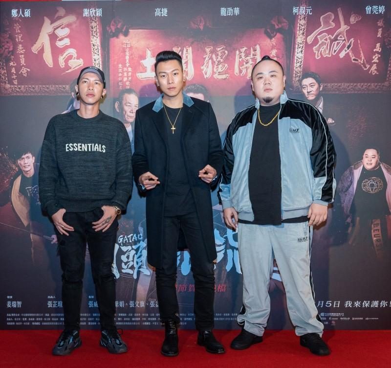 【車勢星聞】MJ116頑童三人合體出席《角頭-浪流連》首映會。(圖:巧克麗娛樂提供)