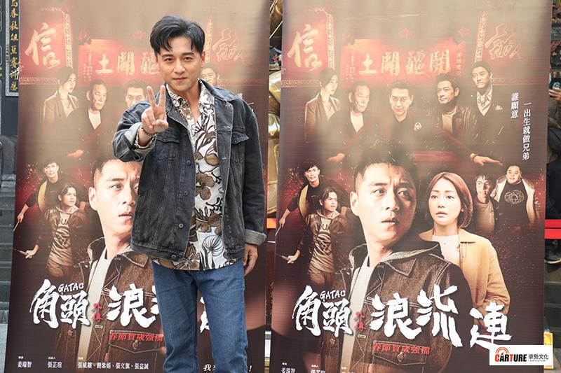 【車勢星聞】《角頭—浪流連》主要演員鄭人碩。