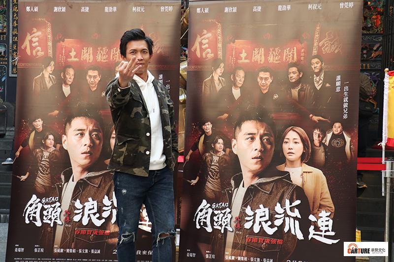 【車勢星聞】《角頭—浪流連》主要演員黃尚禾。