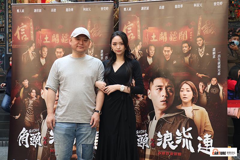 【車勢星聞】《角頭—浪流連》出品人張芷瑄(右起)、監製張威縯。