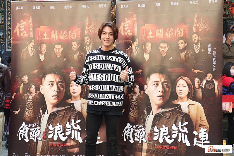【車勢星聞】《角頭—浪流連》主要演員唐振剛。