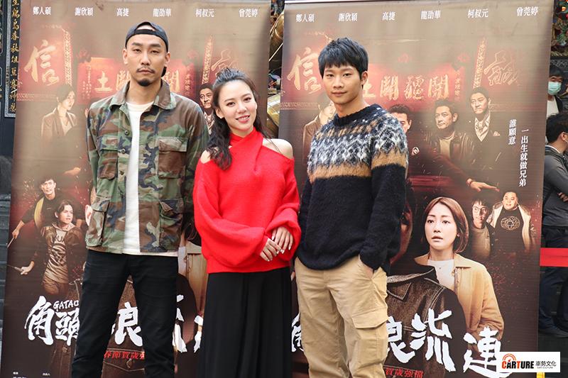 【車勢星聞】《角頭—浪流連》主要演員林道禹(左起)、王宣、黃冠智。