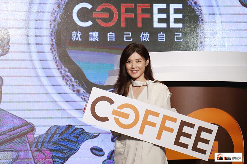 【車勢星聞】蘇慧倫代言全聯Off Coffee,自嘲隔髒、隔熱為大眾服務。