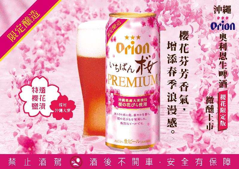 【車勢品酒】沖繩Orion奧利恩生啤酒櫻花限定版,全台7 - ELEVEN獨家販售。(圖:品牌提供)