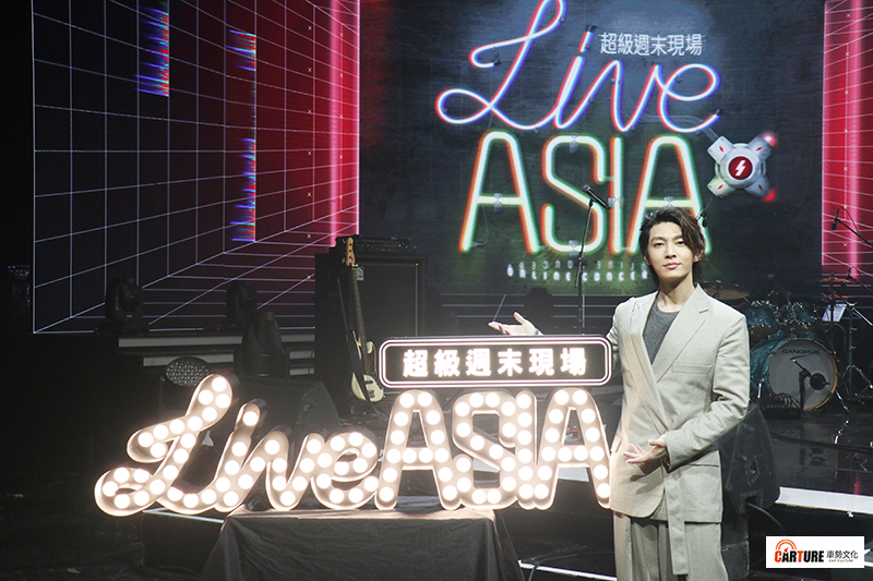 【車勢星聞】炎亞綸表示若《Live Asia超級週末現場》有第二季,仍願意繼續擔任主持人。
