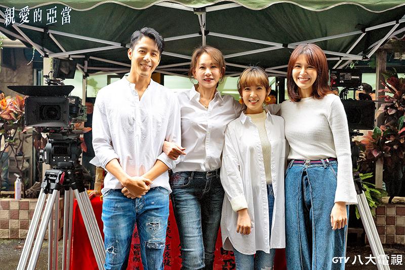 【車勢星聞】《親愛的亞當》主要演員(左起)胡宇威、周丹薇、孫可芳、曾沛慈。(圖:八大提供)